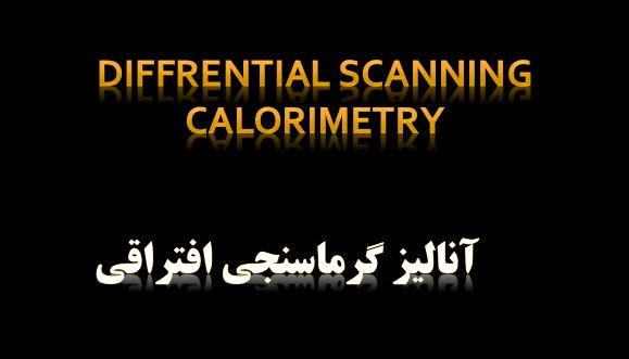 Differential scanning calorimetric یا اندازه گیری تغییر آنتالپی