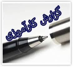 دانلود کار آموزی شرکت تولیدی موتور گیربکس و اکسل آسیا 12 ص.DOC