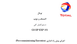 GS-EP-EXP-101 ترجمه فارسی