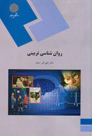 پاورپوینت کتاب روانشناسی تربیتی تالیف علی اکبر سیف