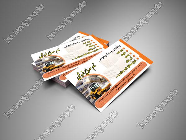 طرح لایه باز کارت ویزیت مصالح فروشی، پیمانکاری