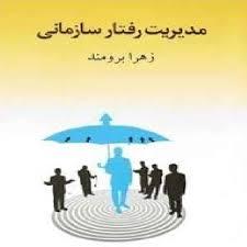 پاورپوینت فصل چهارم کتاب مدیریت رفتار سازمانی تالیف دکتر زهرا برومند با موضوع انگیزش