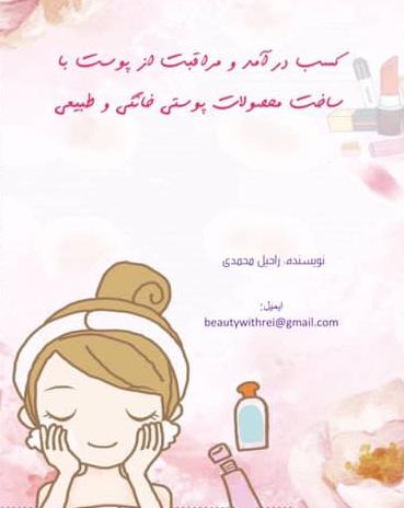 آموزش ساخت محصولات پوستی در خانه