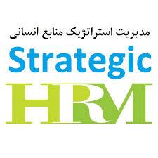 پاورپوینت رویکردهای نوین در مدیریت استراتژیک منابع انسانی